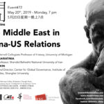 #72 - The Middle East in China-US Relations