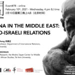 #78 - China in the Middle East: Sino-Israeli Relations